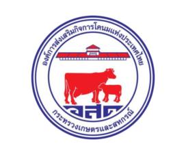 องค์การส่งเสริมกิจการโคนมแห่งประเทศไทย(อ.ส.ค.)