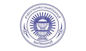 สำนักงานเทศบาลนครนนทบุรี