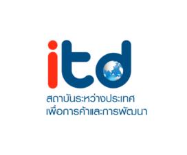 สถาบันระหว่างประเทศเพื่อการค้าและการพัฒนา (องค์การมหาชน)